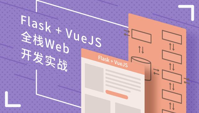 Flask + VueJS 全栈 Web 开发实战