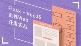 Flask+Vue.js 全栈 Web 开发实战