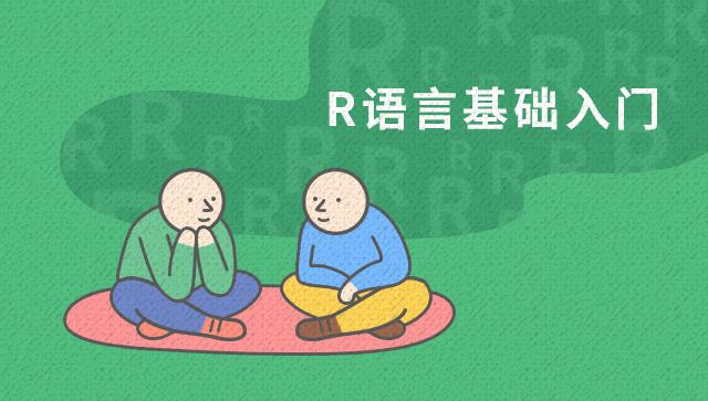 R 语言基础入门