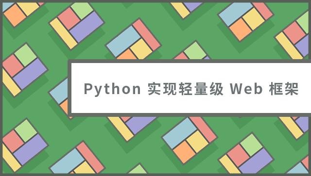 Python 实现轻量型 Web 框架
