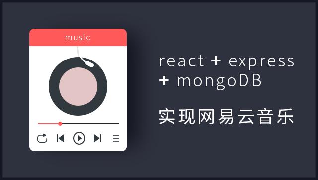 React+Express+MongoDB 实现网易云音乐