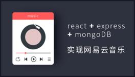 React+Express+MongoDB 仿网易云音乐