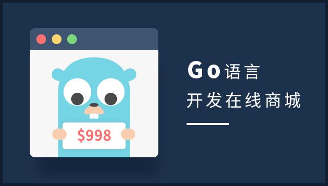 Go语言开发在线商城