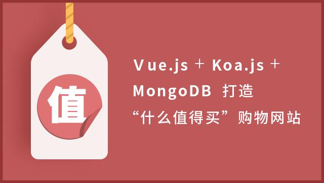 """Vue.js+Koa.js+MongoDB打造""""什么值得买""""网站"""