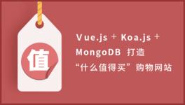 Vue.js+Koa.js+MongoDB 打造「什么值得买」网站