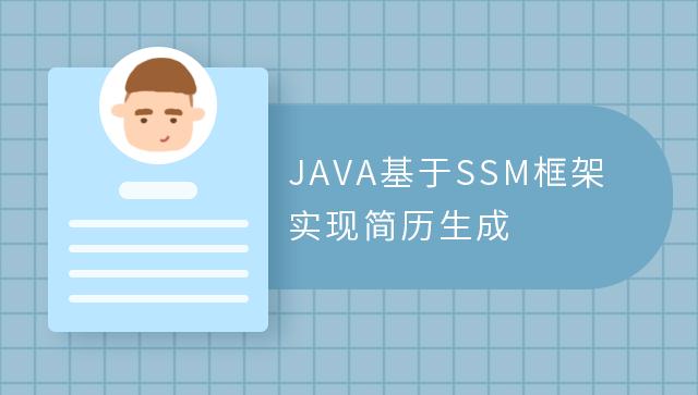 JAVA基于SSM框架实现简历生成