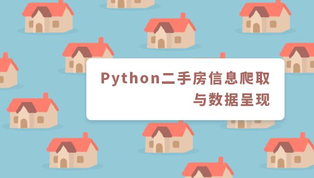python 二手房信息爬取与数据呈现