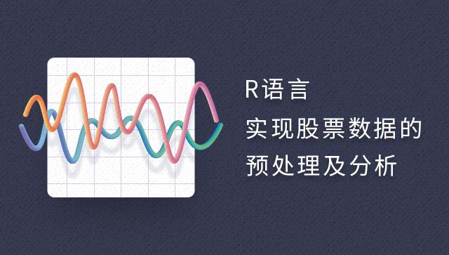 R 语言实现股票数据的预处理及分析