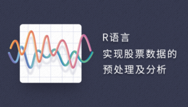R 语言实现股票数据分析