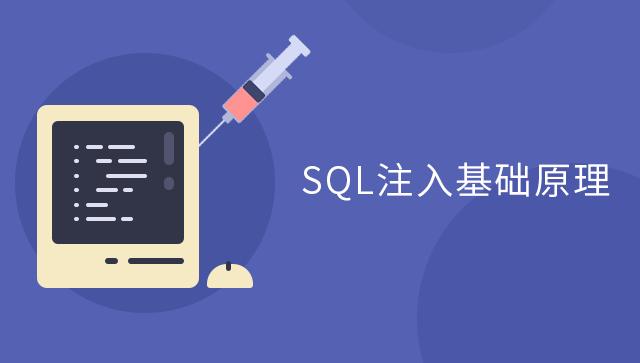 Sql注入基础原理介绍