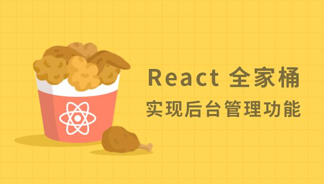React 全家桶构建后台管理平台