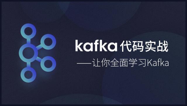 kafka代码实战--让你全面学习Kafka