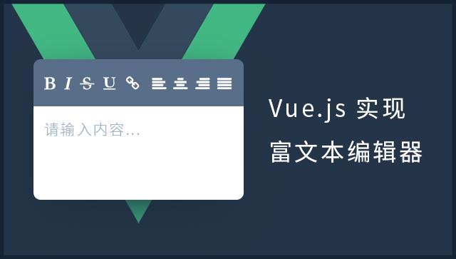 Vue.js 实现富文本编辑器