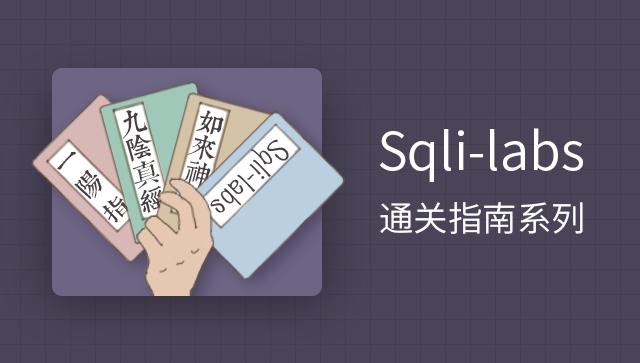 sqli-labs通关指南系列