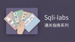 SQLI labs 通关指南