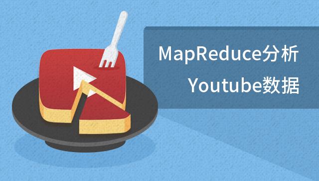 MapReduce 分析 Youtube 数据