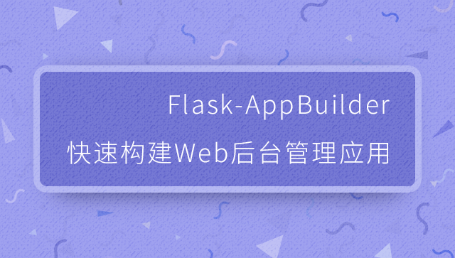 利用Flask-AppBuilder 快速构建Web后台管理应用
