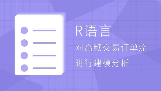 R语言对高频交易订单流进行建模分析