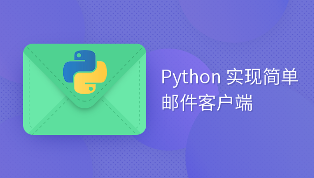 python 实现简单邮件客户端