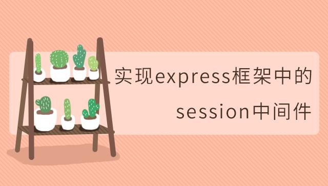 实现express框架中的session中间件