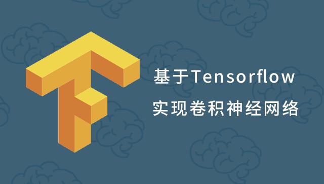TensorFlow 实现卷积神经网络
