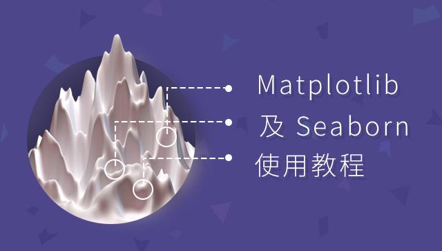 Matplotlib 及 Seaborn 使用教程