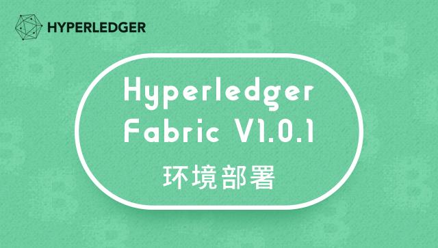 Hyperledger Fabric 区块链环境部署