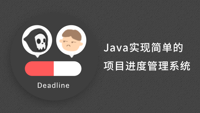 Java实现简单的项目进度管理系统