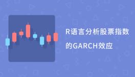 R 语言分析股票 GARCH 效应