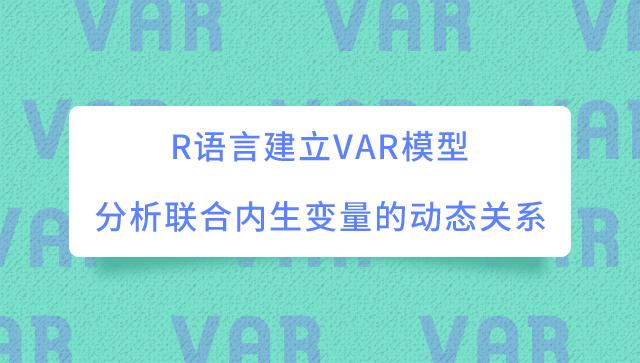 R语言建立VAR模型分析联合内生变量的动态关系