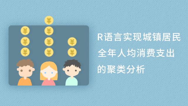 R语言实现城镇居民全年人均消费支出的聚类分析