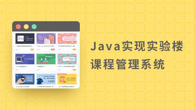 Java模拟实现实验楼课程管理系统【已下线】