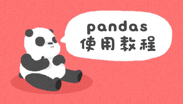 Pandas 使用教程