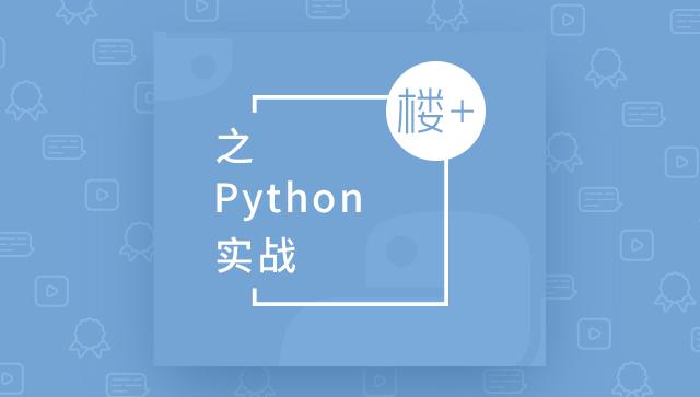 楼+之Python实战第1期