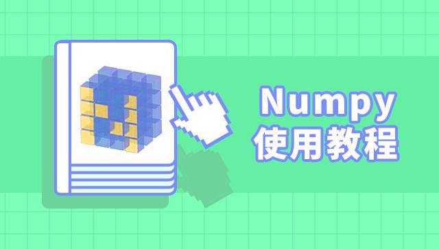 NumPy 使用教程