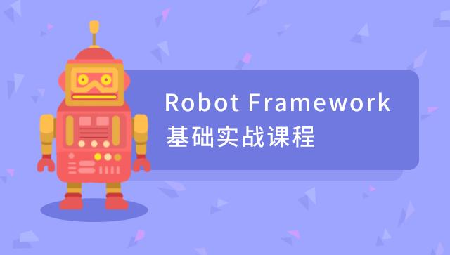 Robot Framework自动化测试基础实战课程