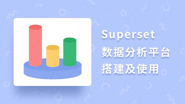 Superset 数据分析平台搭建及使用
