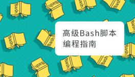 高级 Bash 脚本编程指南