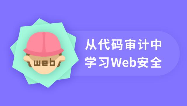 通过代码审计学习Web安全