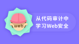 从代码审计中学习 Web 安全