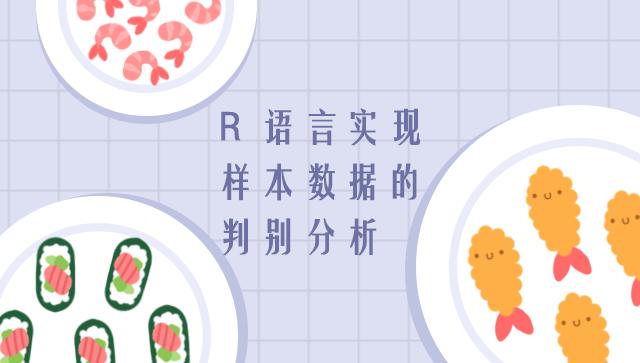 R 语言实现样本数据的判别分析
