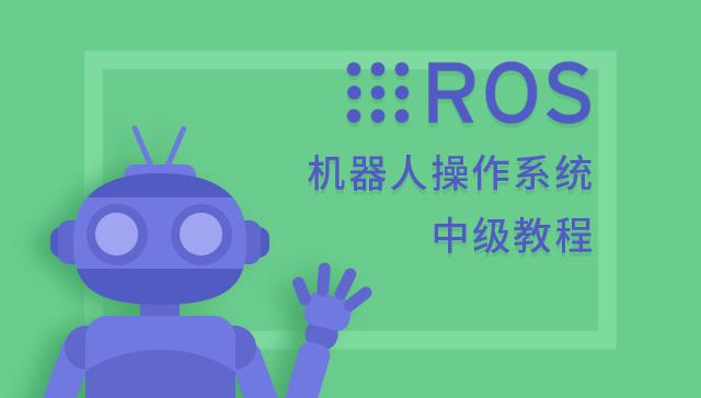 ROS机器人操作系统中级教程