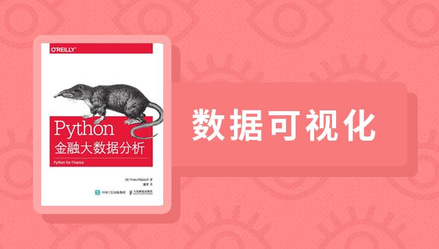 python 数据可视化 -- 《Python 金融大数据分析》