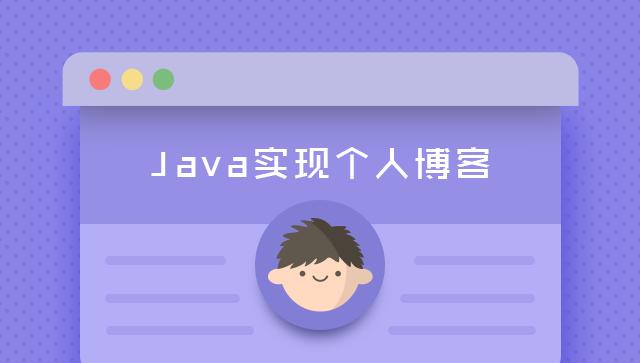 Java实现个人博客