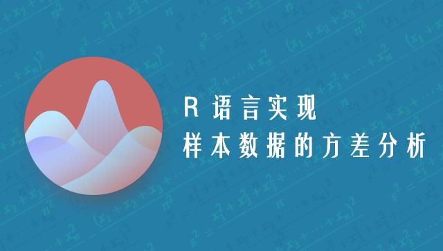 R 语言实现样本数据的方差分析
