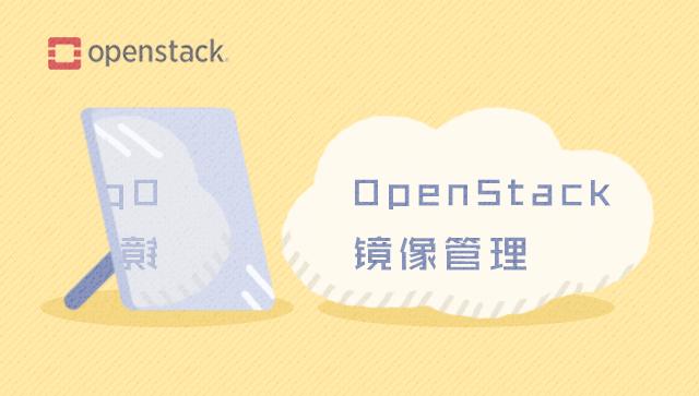 OpenStack 镜像管理