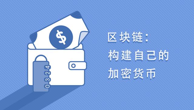 区块链:构建自己的加密货币