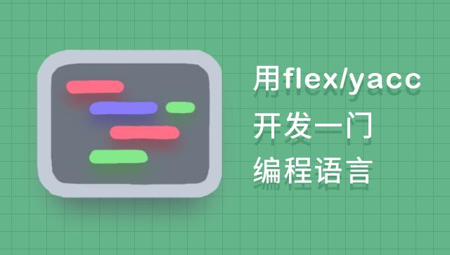 用flex/yacc开发一门编程语言