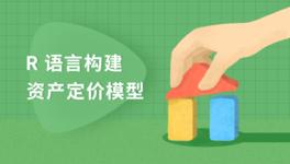 R 语言构建资产定价模型
