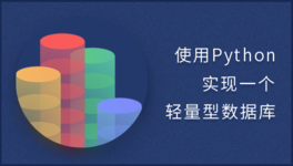 Python 实现一个轻量型数据库
